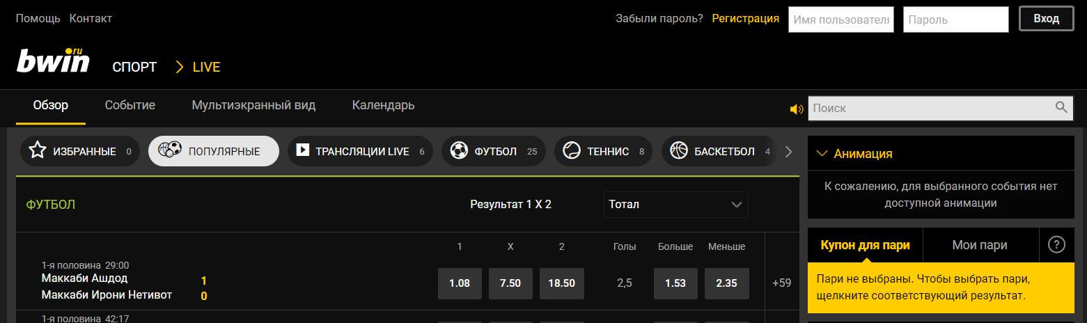 Bwin Features